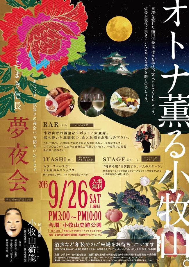 Yumeyakai_omote